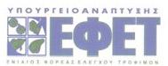 Hellenic Food Authority 2008